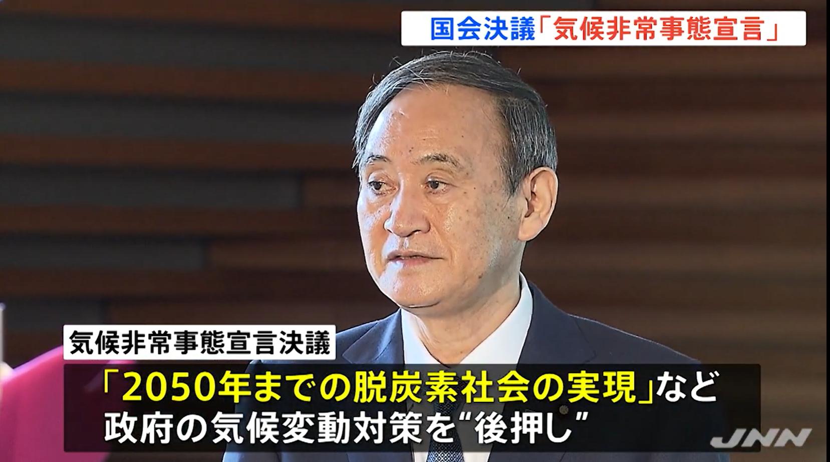 日本國會通過「氣候緊急聲明決議」